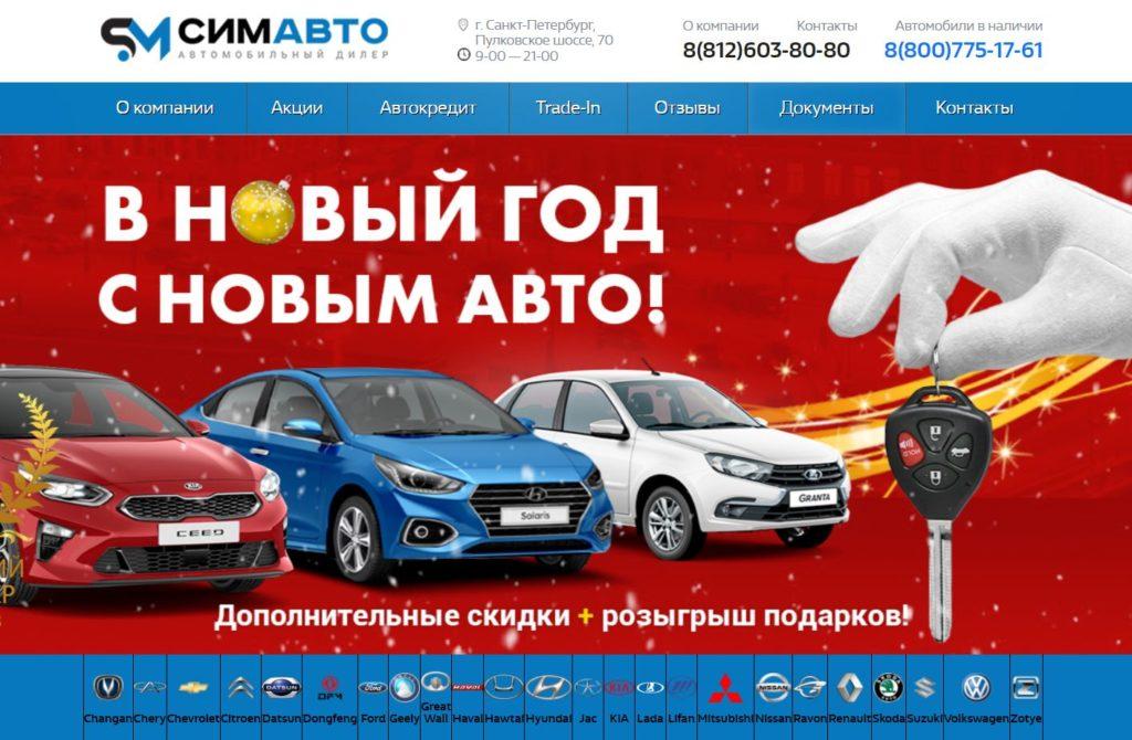 Сим Авто отзывы покупателей