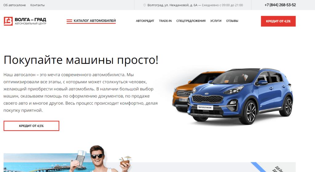 Автосалон Волга град отзывы реальных покупателей