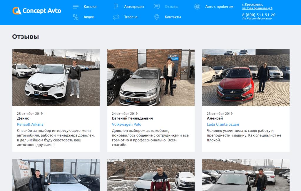 Автосалон Концепт Авто отзывы Красноярск