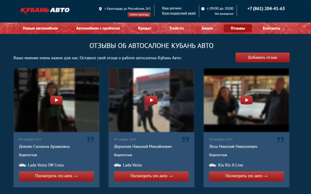 Автосалон Кубань Авто отзывы Краснодар