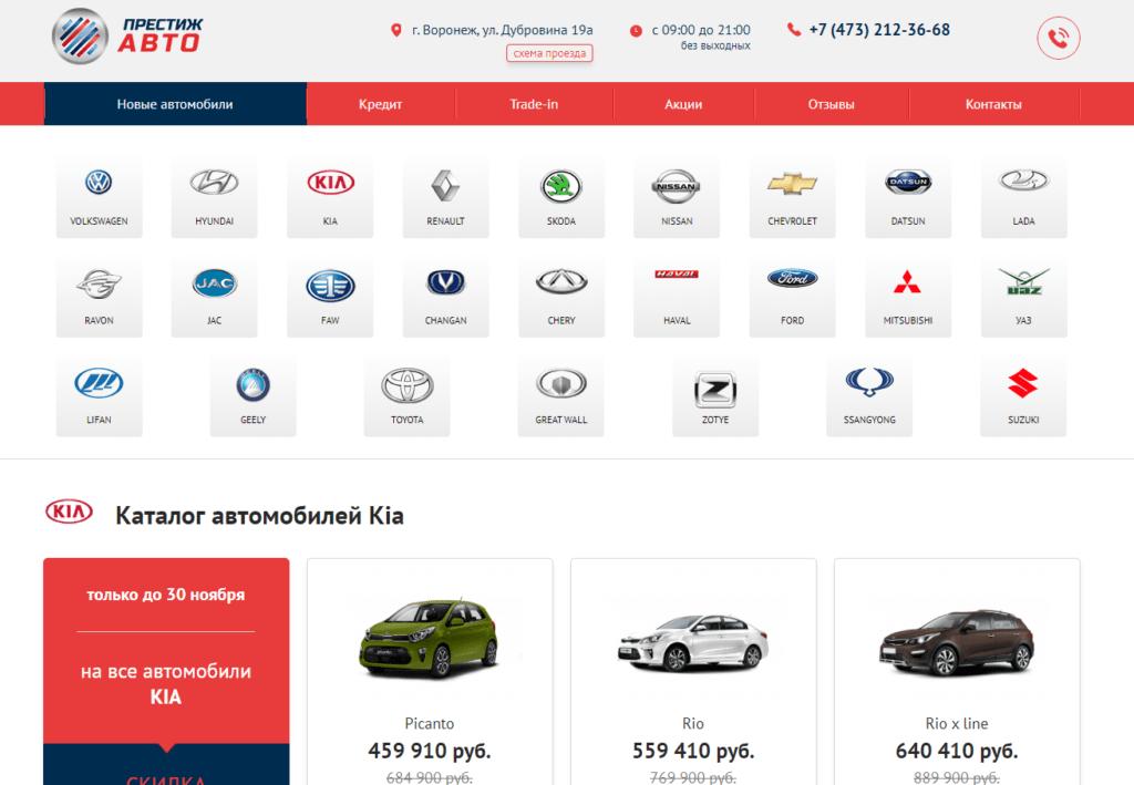 Престиж Авто Воронеж отзывы