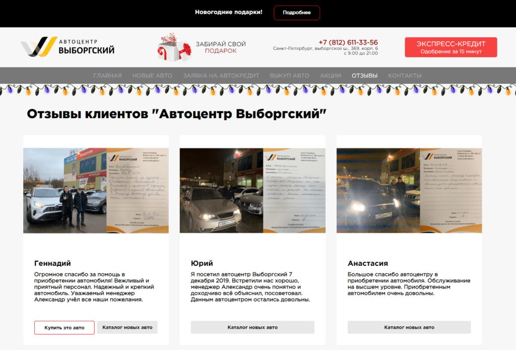 Автоцентр Выборгский отзывы от покупателей