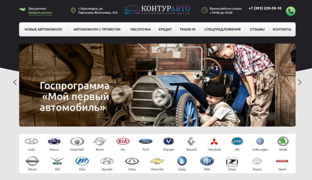 Автосалон контур авто отзывы на сайте про-автосалон.рф