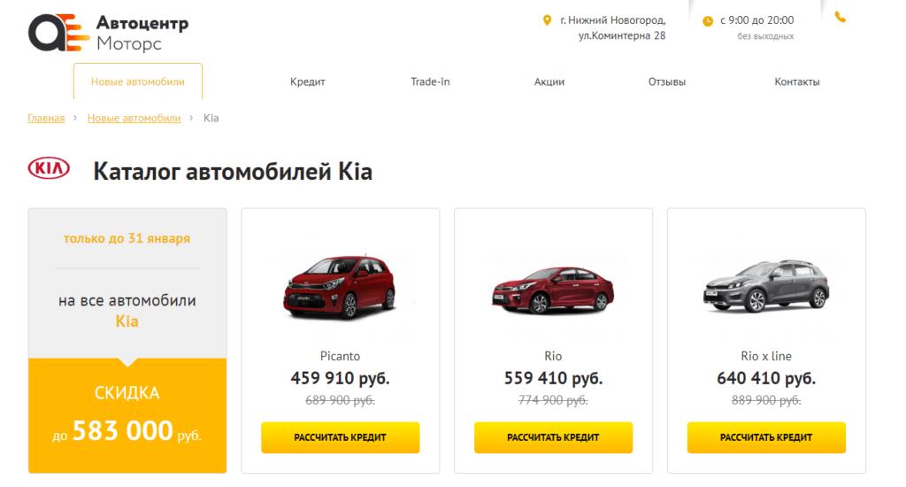 Автоцентр Моторс отзывы Нижний Новгород
