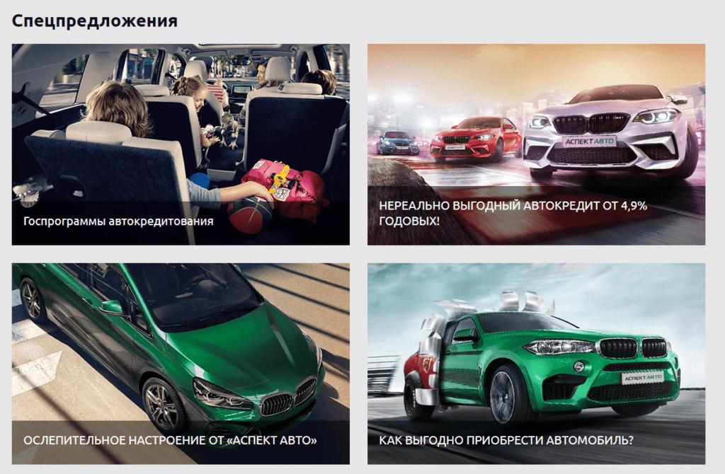 Автосалон Аспект Авто отзывы Челябинск