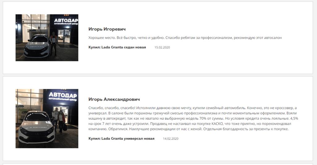 Автосалон Автодар отзывы Краснодар Ростовское шоссе 14