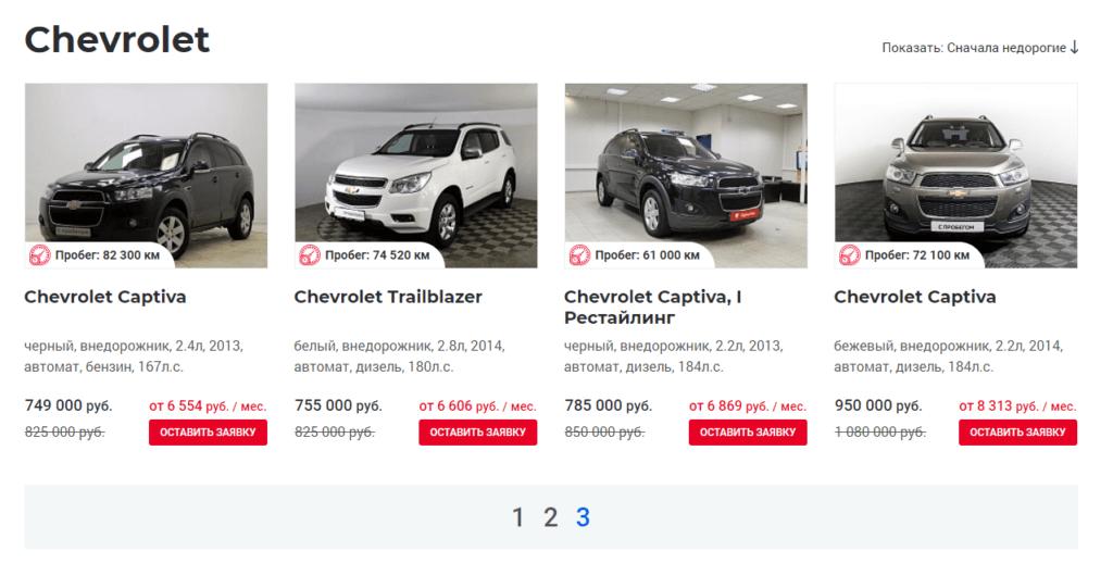 Твой авто с пробегом отзывы