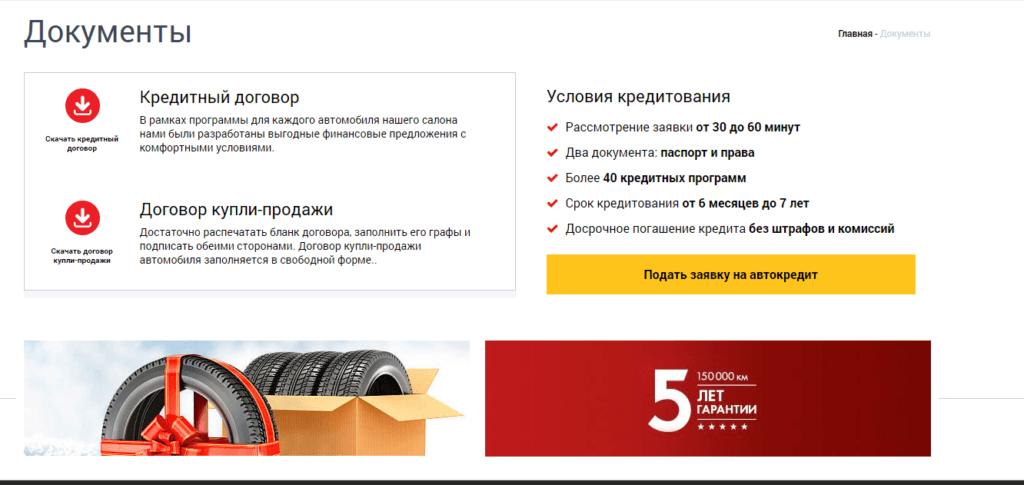 СТС моторс отзывы покупателей об автосалоне Москвы