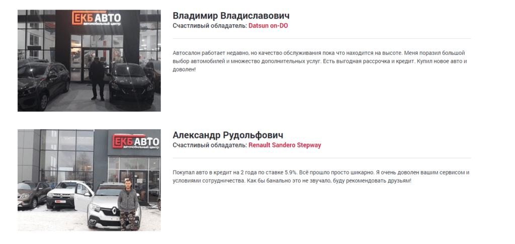 Автосалон ЕКБ Авто отзывы покупателей Екатеринбурга