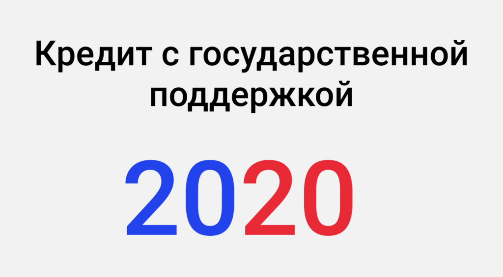 Льготное кредитование в 2020