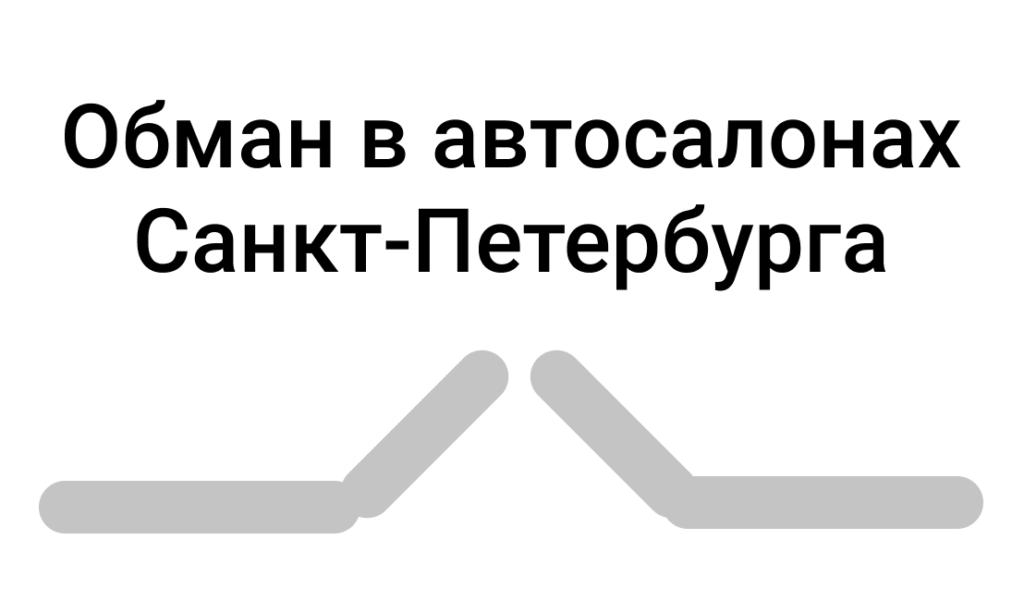 Обман в Автосалонах Санкт-Петербурга