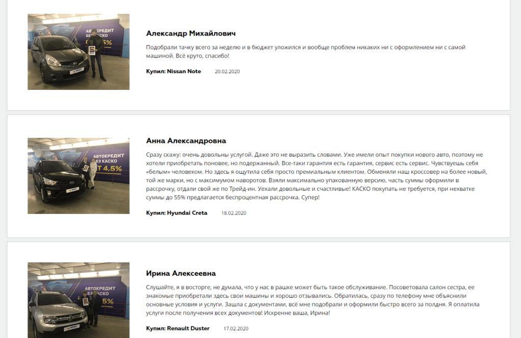 Автосалон Миасс отзывы покупателей Челябинска
