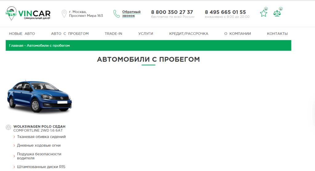 Автосалон Винкар отзывы Москва VINCAR