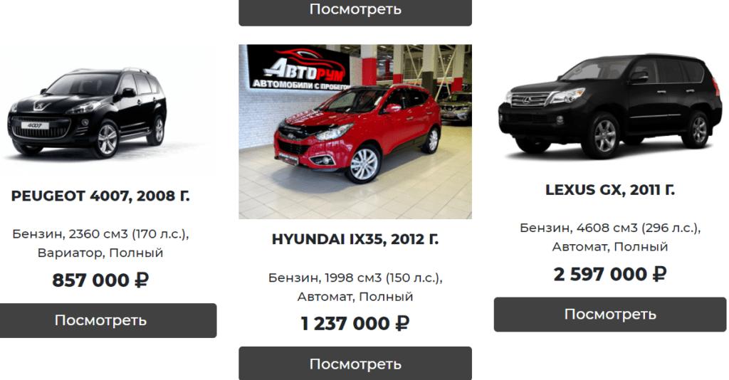 Автосалон Авторум Красноярск отзывы покупателей