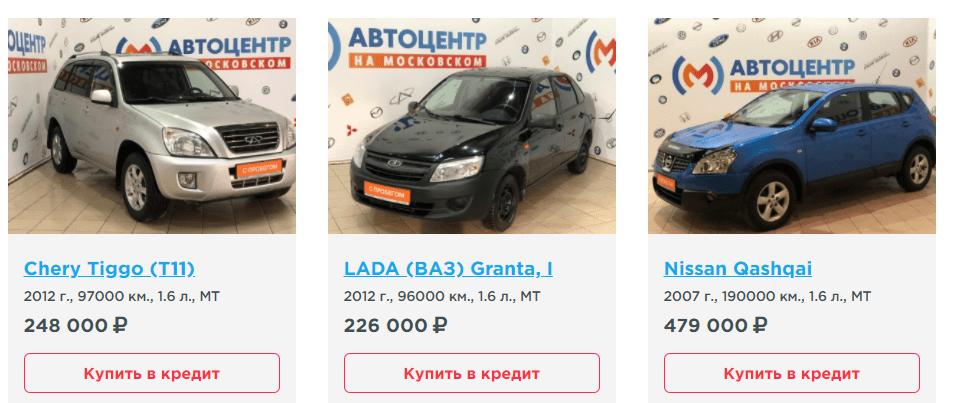 Автоцентр на Московском отзывы реальных покупателей
