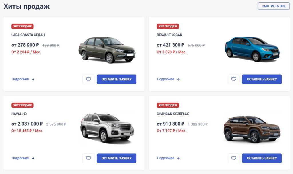 Автосалон Авто63 отзывы клиентов в Самаре Московское шоссе 17 км 10