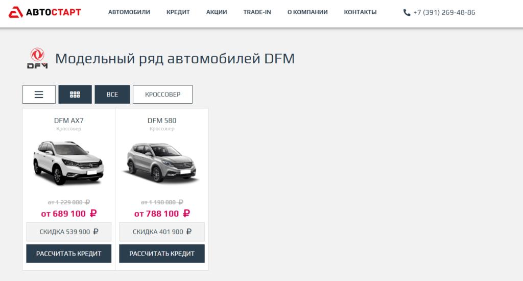 втосалон АвтоСтарт отзывы от покупателей из Красноярска