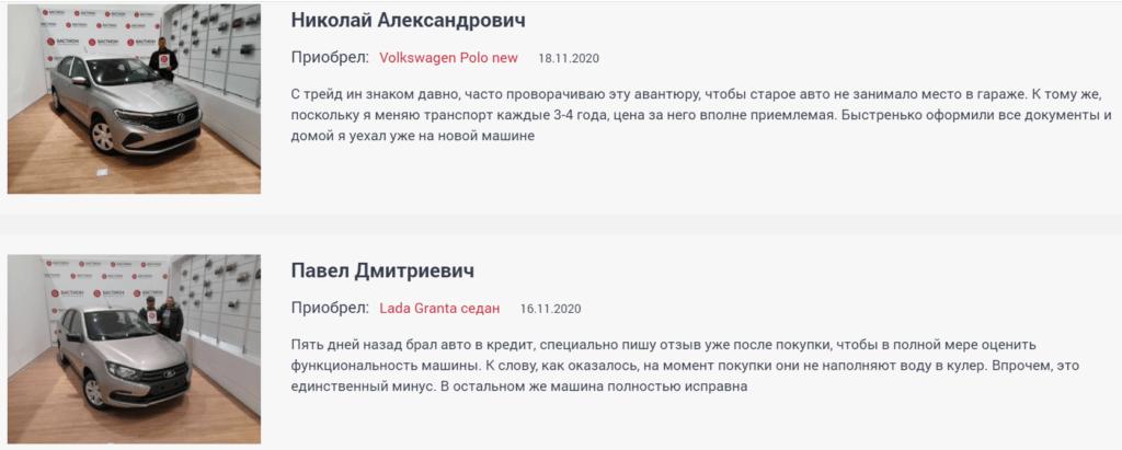 Автосалон Бастион Воронеж отзывы от покупателей