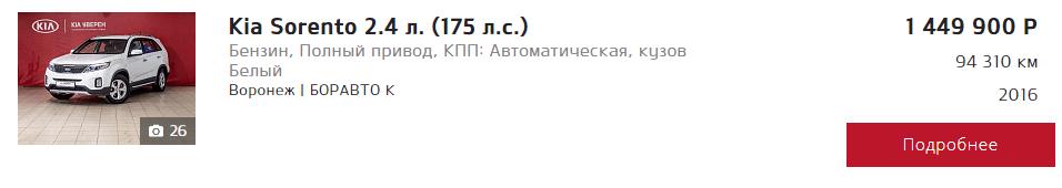 Боравто отзывы про официального дилера Киа в Воронеже