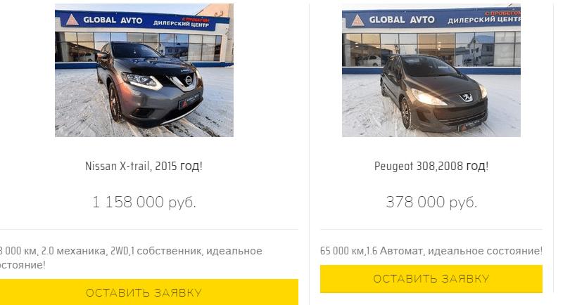 Автосалон Глобал Авто отзывы от покупателей