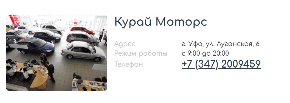 автосалон Курай Моторс отзывы от покупателей