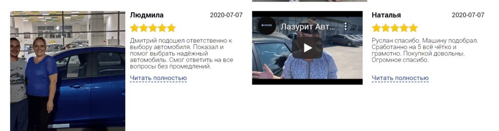 Автосалон Лазурит Авто отзывы покупателей