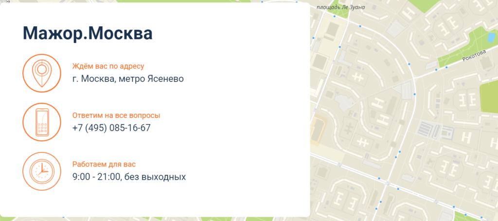 автосалон Мажор Москва отзывы от покупателей Ясенево