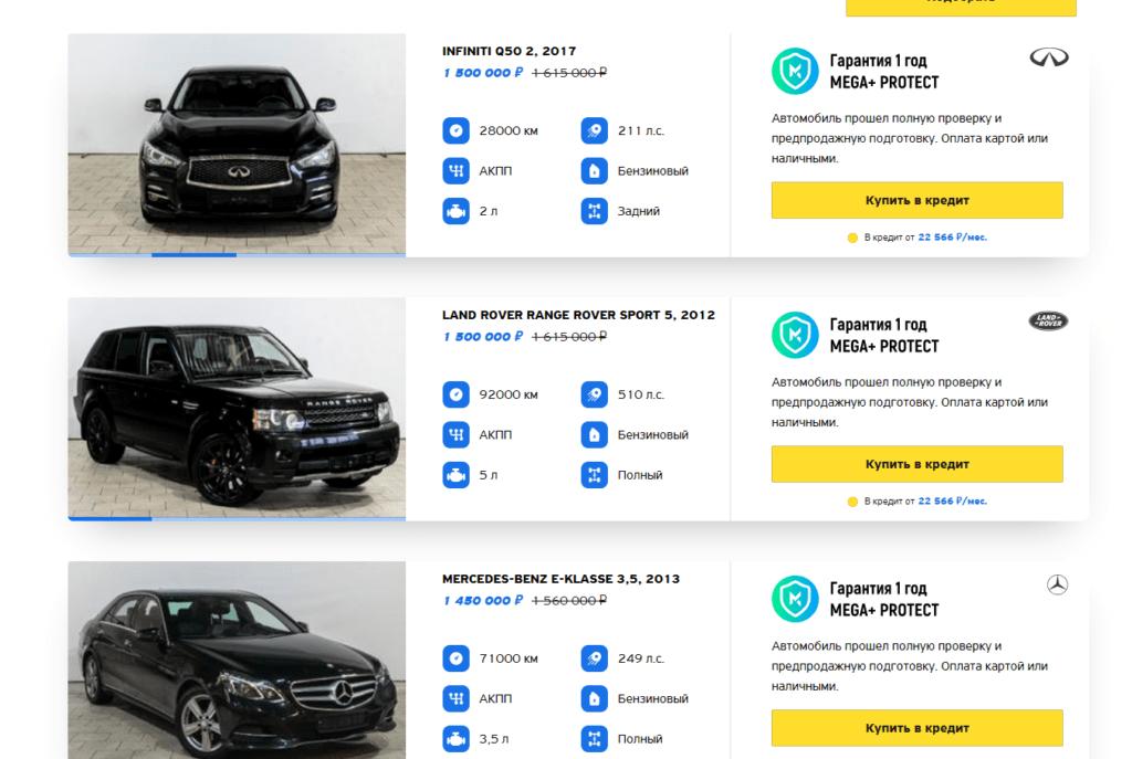 Автоцентр Mega Cars отзывы покупателей СПБ