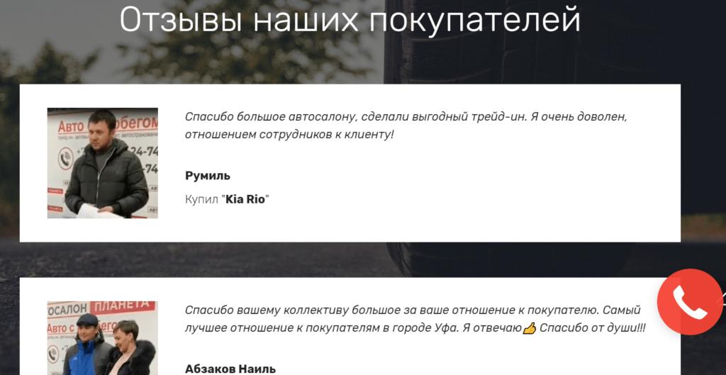 Автосалон Автопланета Уфа отзывы покупателей