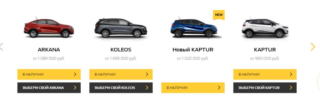 Рено Центр Кемерово отзывы покупателей