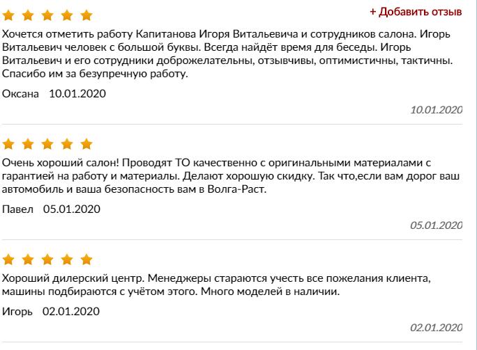 сеть автосалонов Волга Раст отзывы покупателей